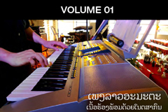 LAO Songbook Vol. 01