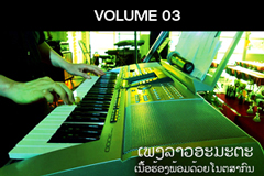 LAO Songbook Vol. 03