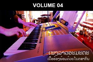 LAO Songbook Vol. 04