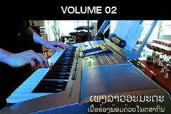 LAO Songbook Vol. 02