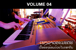 LAO Songbook Vol. 04