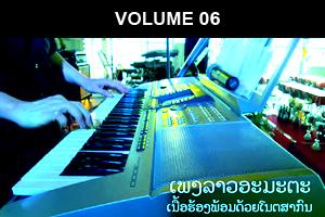 LAO Songbook Vol. 05