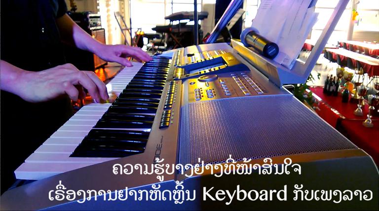 ຮຽນຫຼິ້ນ Keyboard ກັບເພງລາວ